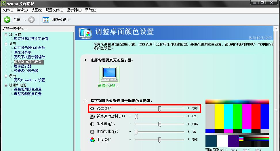 xp系统如何调节屏幕亮度