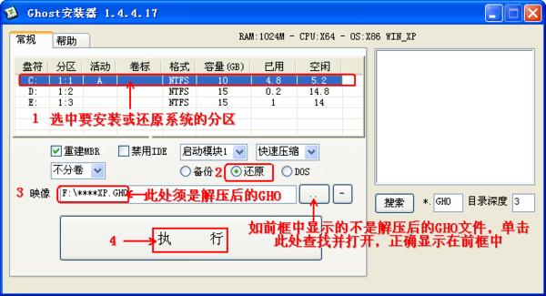 win7系统下载后怎么安装