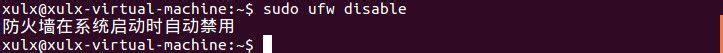 ubuntu中如何关闭防火墙?
