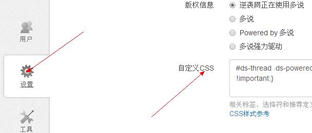 """多说:屏蔽评论框底部""""XXXX正在使用多说""""的方法 建站程序 第1张-泥人传说"""