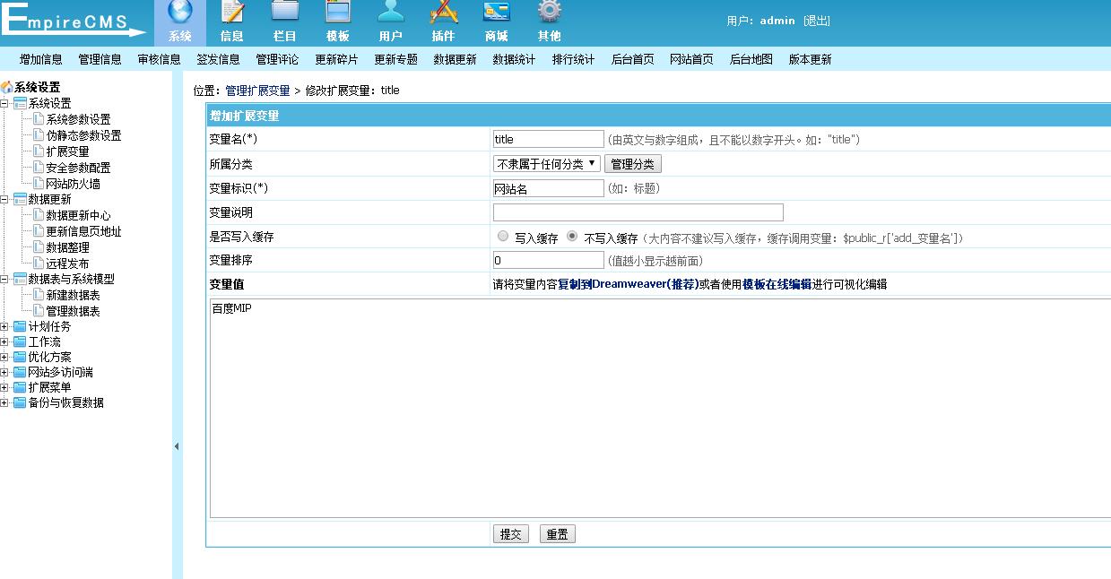 wordpress,帝国CMS,DEDECMS的百度MIP项目改造,详细改造教程及模板下载! 建站程序 第5张-泥人传说