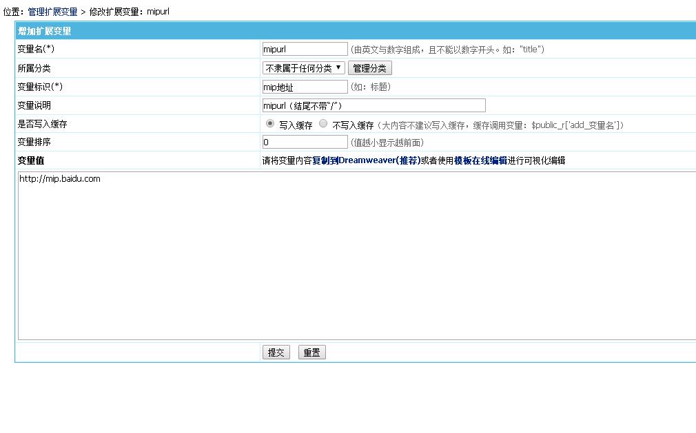 wordpress,帝国CMS,DEDECMS的百度MIP项目改造,详细改造教程及模板下载! 建站程序 第6张-泥人传说