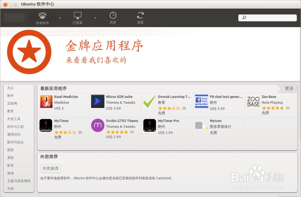 ubuntu下通用几种安装软件的方法 Ubuntu 第1张-泥人传说