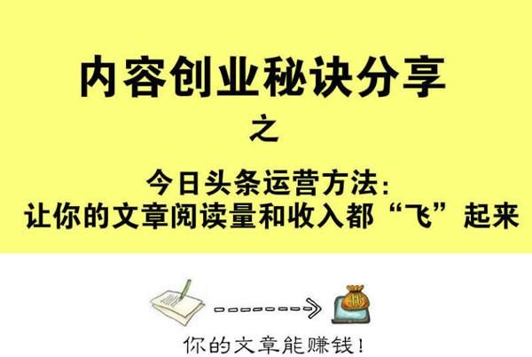 """今日头条运营秘诀分享:让你的文章阅读量和收入都""""飞""""起来 SEO推广 第1张-泥人传说"""