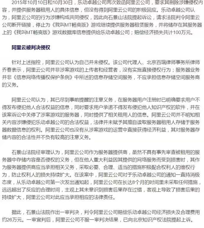 全国首例云厂商被诉侵权案 阿里云被判赔偿26万 江湖传闻 第1张-泥人传说
