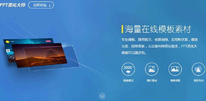 PPT美化大师 海量Office模板 应用软件 第1张-泥人传说