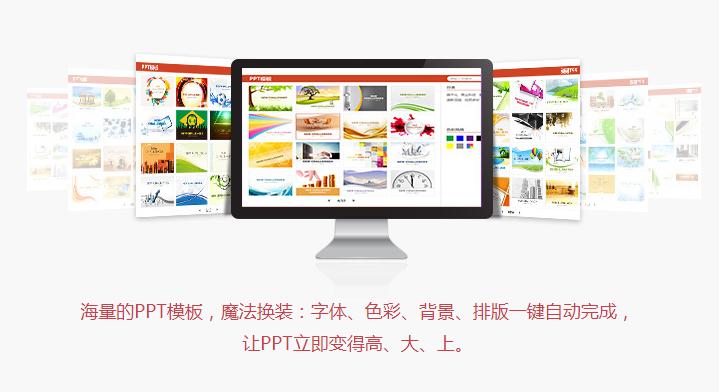 PPT美化大师 海量Office模板 应用软件 第2张-泥人传说