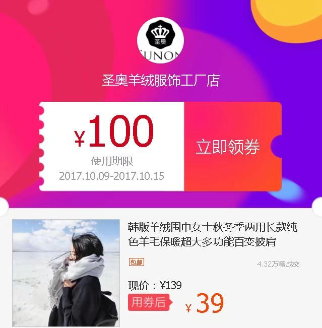 2017.10.12淘宝天猫优惠券免费领取,先领取后购买! 每日福利领取 第1张-泥人传说