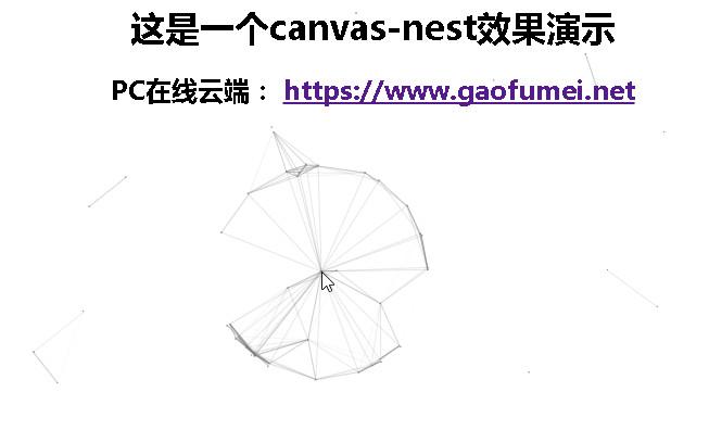 为网页背景添加一个跟随鼠标变幻的动态线条 建站程序 第1张-泥人传说