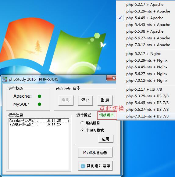 windows一键PHP环境配置集成软件 建站程序 第1张-泥人传说