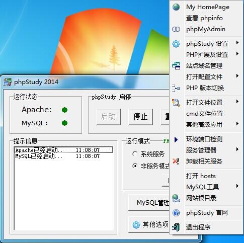 windows一键PHP环境配置集成软件 建站程序 第2张-泥人传说