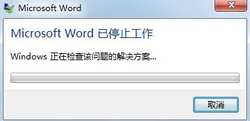 """解决""""word2013已停止工作"""" 应用软件 第1张-泥人传说"""