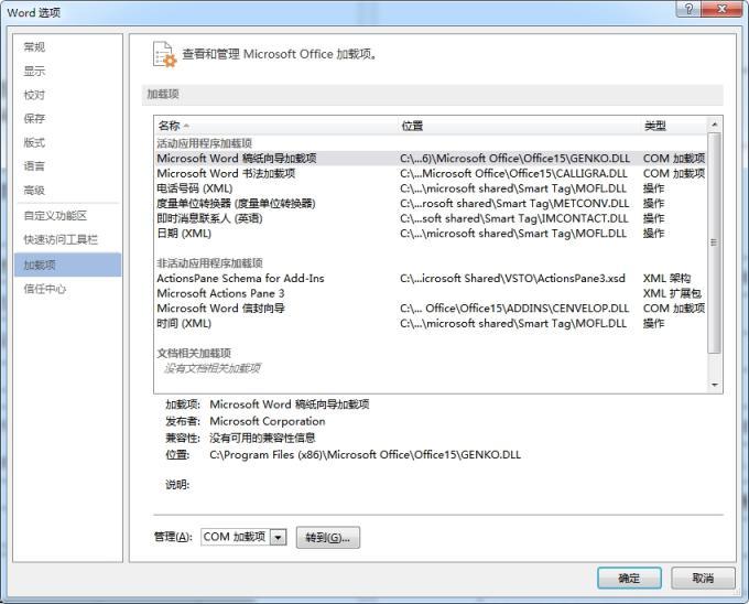 """解决""""word2013已停止工作"""" 应用软件 第3张-泥人传说"""