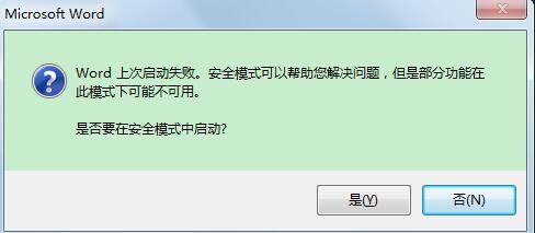 """解决""""word2013已停止工作"""" 应用软件 第2张-泥人传说"""