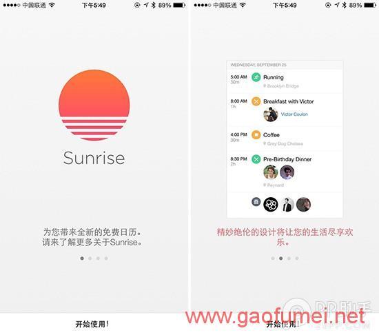 Sunrise被微软收购一年多后关闭太阳终于落下 日程应用 第1张-泥人传说