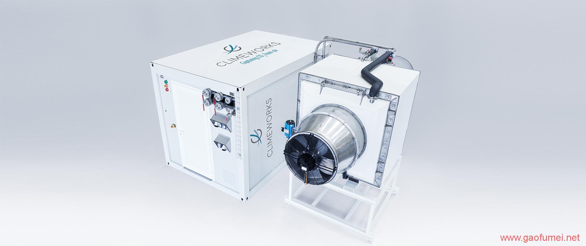 Climeworks发布二氧化碳捕捉设备或将改善全球变暖问题 清洁能源 第1张-泥人传说