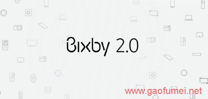 三星发布Bixby 2.0语音助手重新设计的AI平台及物联网化工具