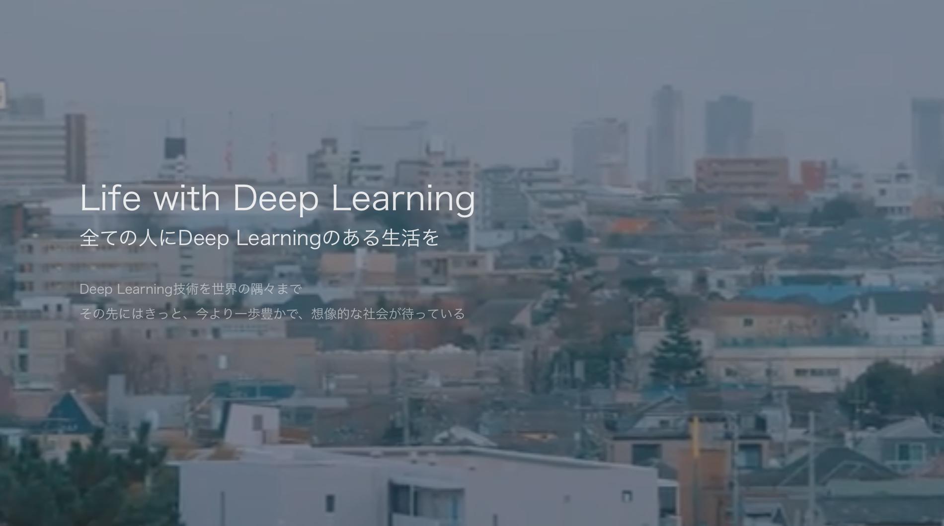 LeapMind完成1000万美元B轮融资被英特尔看中的深度学习加速芯片商 人工智能芯片 第2张-泥人传说