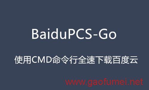 BaiduPCS-Go 使用CMD命令行全速下载百度云 网络问题 第1张-泥人传说