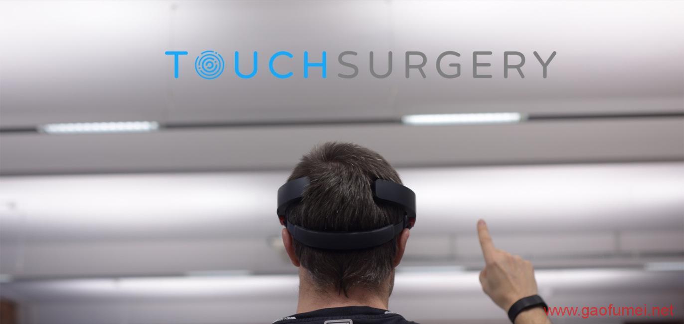 AR医疗公司Touch Surgery获2000万美元投资要用AR培训外科医学生 增强现实 第2张-泥人传说