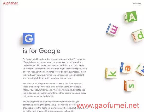 谷歌改名字新谷歌或将改变你的未来生活 搜索引擎 第3张-泥人传说