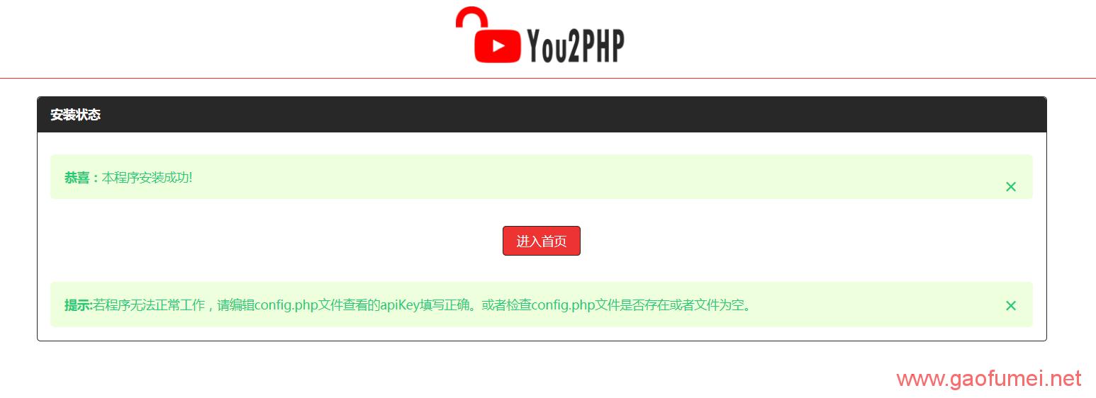 低成本搭建私人Youtube镜像,国外PHP虚拟搭建油管镜像攻略! 网络问题 第17张-泥人传说