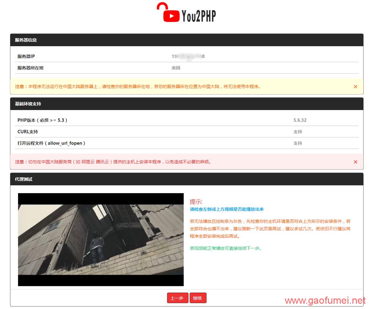 低成本搭建私人Youtube镜像,国外PHP虚拟搭建油管镜像攻略! 网络问题 第15张-泥人传说