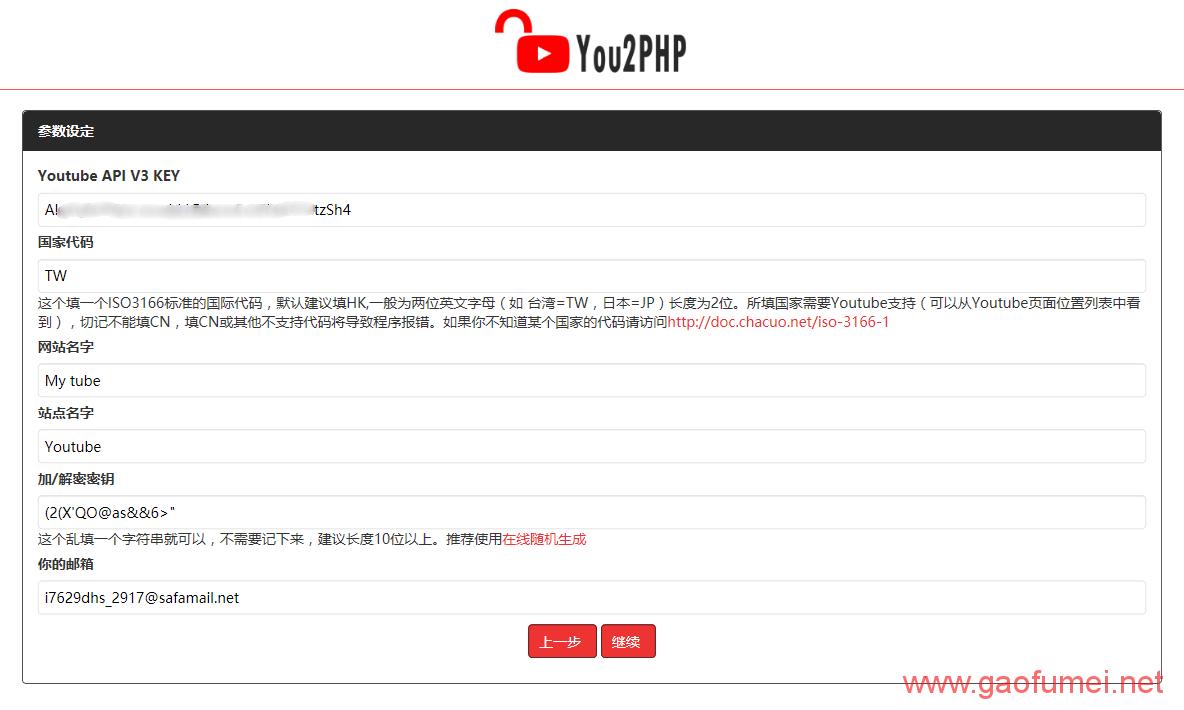低成本搭建私人Youtube镜像,国外PHP虚拟搭建油管镜像攻略! 网络问题 第16张-泥人传说