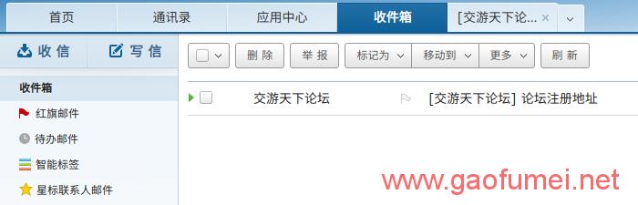 DiscuzX3.2无法发送注册验证邮件的终极解决办法 WEB技术 第2张-泥人传说