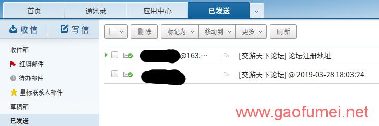 DiscuzX3.2无法发送注册验证邮件的终极解决办法 WEB技术 第1张-泥人传说
