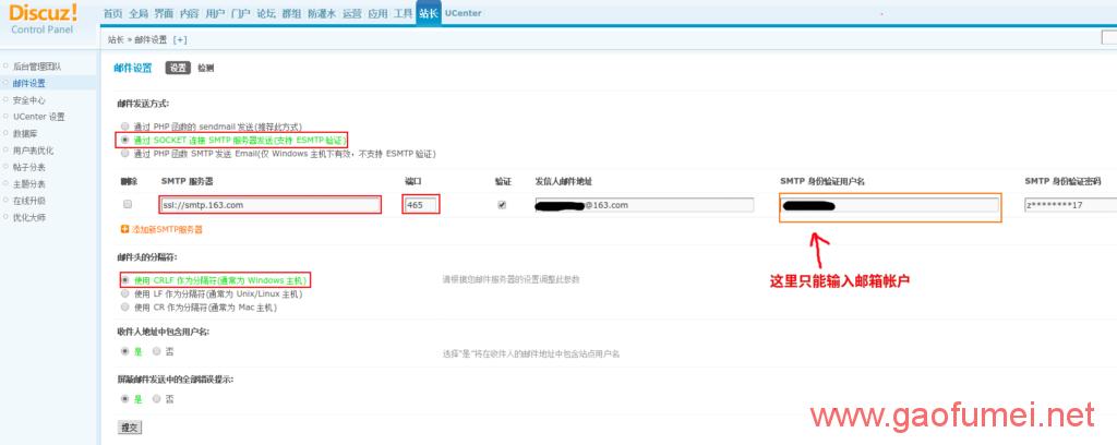 DiscuzX3.2无法发送注册验证邮件的终极解决办法 WEB技术 第3张-泥人传说