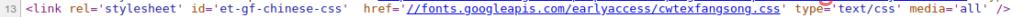 wordpress清除头部特殊的谷歌字体fonts.googleapis.com样式引用 wordpress程序使用技巧分享 第2张-泥人传说