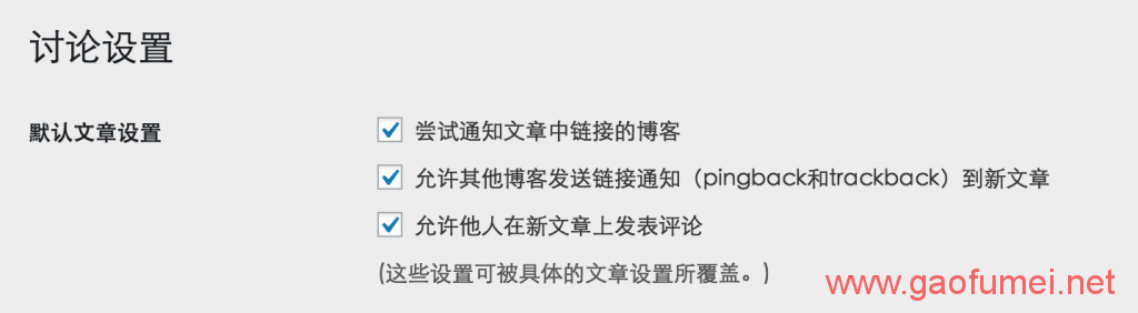 wordpress代码完全禁用头部的X-Pingback链接 wordpress程序使用技巧分享 第1张-泥人传说