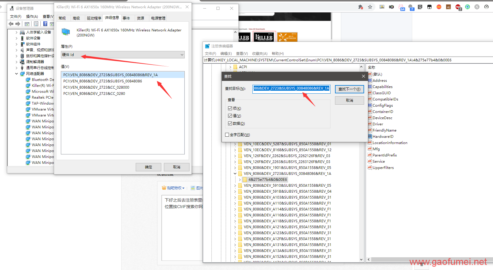 Intel AX200ngw(wifi5属性的网卡)刷成微星 killer AX1650X(wifi6)的属性的方法(无线网卡刷固件)分享 硬件问题 第2张-泥人传说