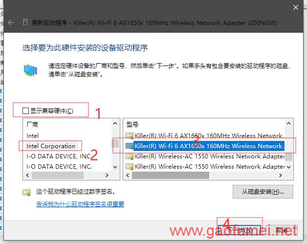 Intel AX200ngw(wifi5属性的网卡)刷成微星 killer AX1650X(wifi6)的属性的方法(无线网卡刷固件)分享 硬件问题 第4张-泥人传说