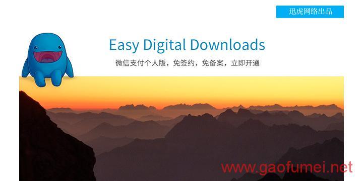 Easy Digital Downloads微信支付插件个人版分享 wordpress插件下载 第1张-泥人传说