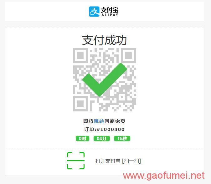 Easy Digital Downloads微信支付插件个人版分享