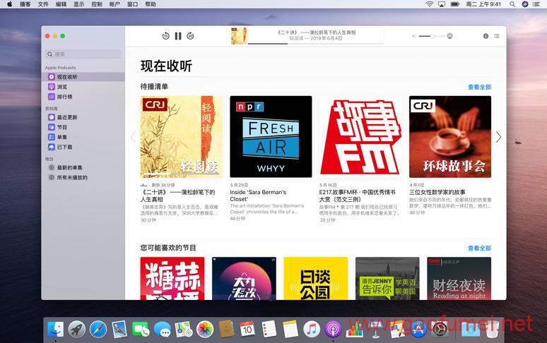Mac OS Catalina 10.15.4 (19E266)版,BT种子下载链接分享