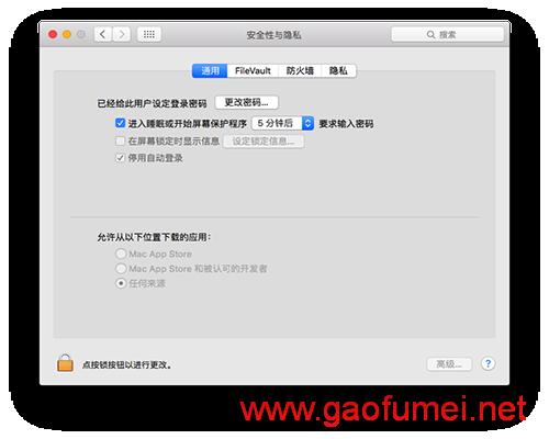 macOS 10.13 '允许任何来源'没有了怎么办 ? macOS 10.13允许任何来源没了怎么开启? 黑苹果系统(破解版) 第3张-泥人传说