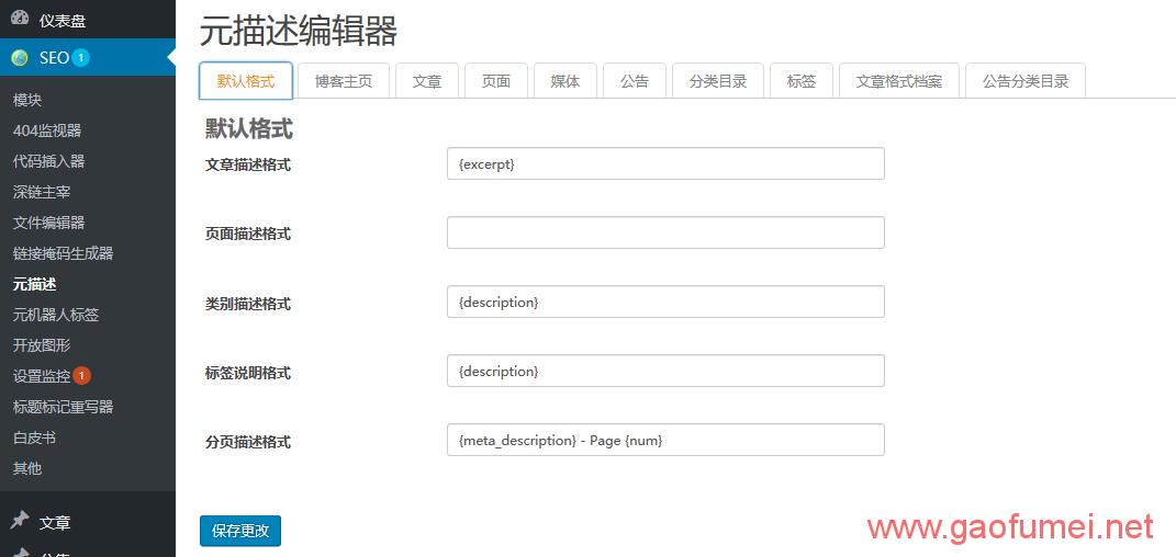 seo-ultimate7.6.5.9中文汉化版免费下载 wordpress插件下载 第2张-泥人传说