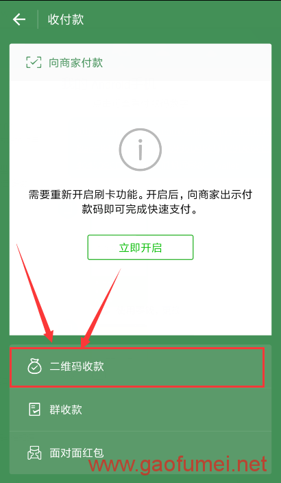 OneQRCode 微信、支付宝、QQ 三合一收款二维码,单文件版分享 网络问题 第3张-泥人传说