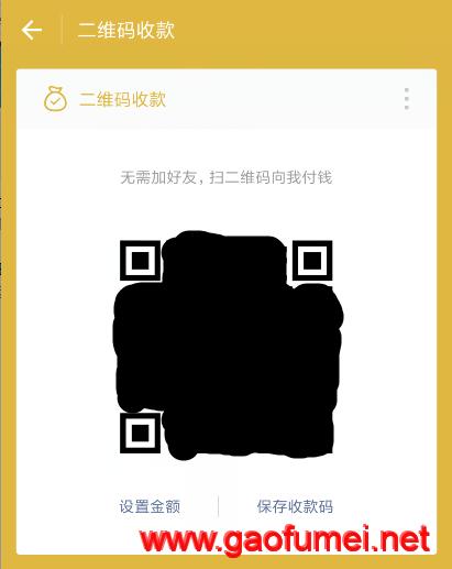 OneQRCode 微信、支付宝、QQ 三合一收款二维码,单文件版分享 网络问题 第4张-泥人传说