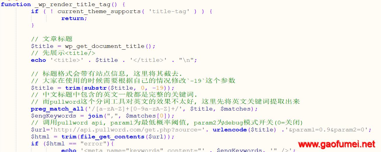 wordpress全自动智能化生成内容页关键词(Tags关键词)的三种方法