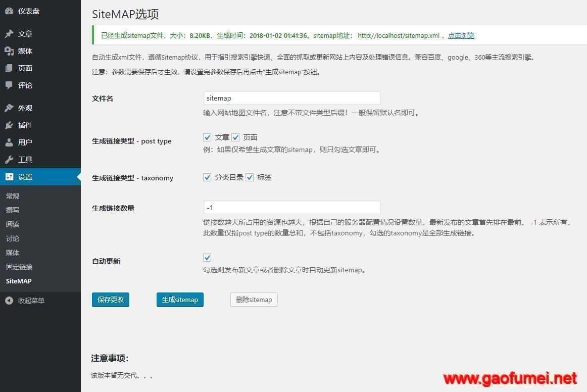 wordpress sitemap插件 baidu_sitemap_china分享 wordpress插件下载 第1张-泥人传说