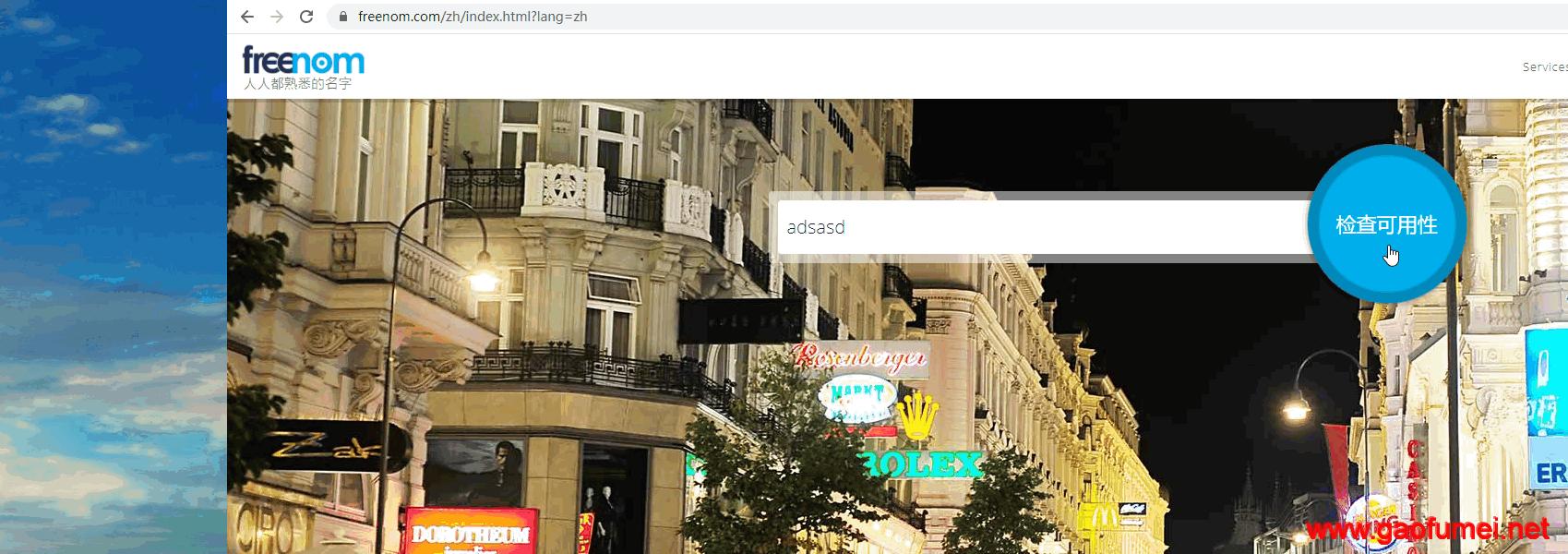 freenom用谷歌帐号来登陆,直接提示:Your social login could not be deturemined无法确定您的社交登录名.)的终级解决办法,亲测有效。 网络问题 第2张-泥人传说